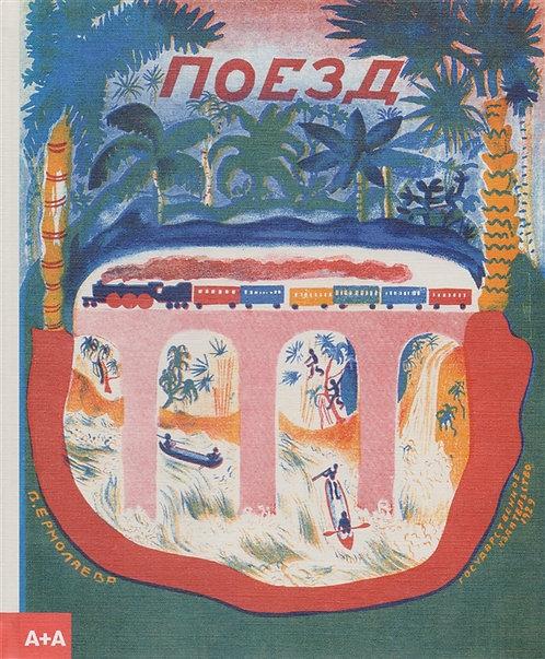 Евгений Шварц. Поезд