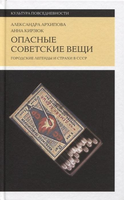 Опасные советские вещи: Городские легенды и страхи в СССР