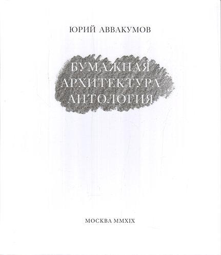 Юрий Аввакумов. Бумажная архитектура. Антология.