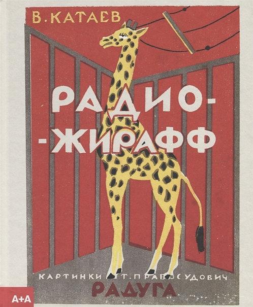 Катаев В. Радио-жирафф