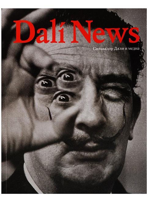 Dali News. Сальвадор Дали и медиа