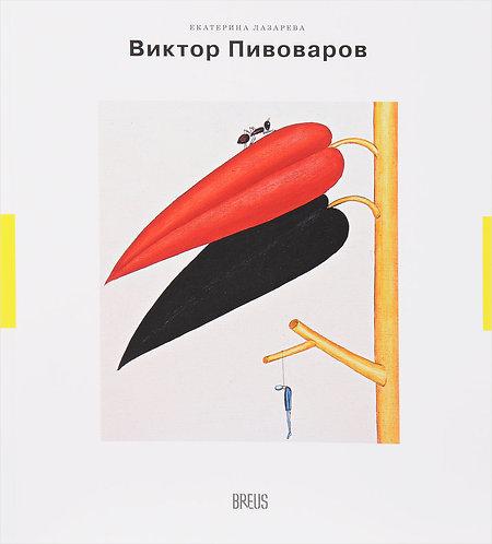 Виктор Пивоваров. Траектория полетов