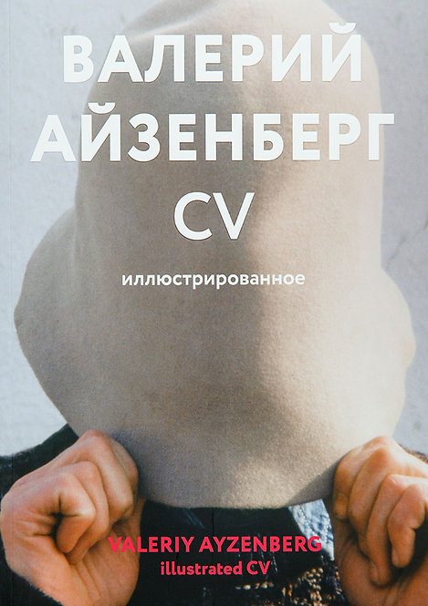 Валерий Айзенберг. CV иллюстрированное