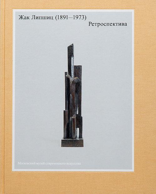 Косме де Бараньяно, Михаил Каменский. Жак Липшиц (1891 - 1973). Ретроспектива