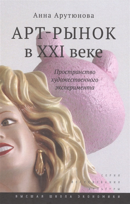 Анна Арутюнова. Арт-рынок в XXI веке. Пространство художественного эксперимента