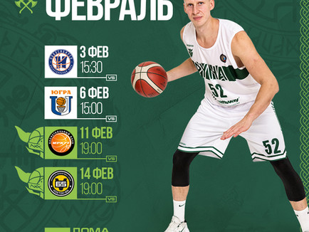Календарь игр Суперлига-1