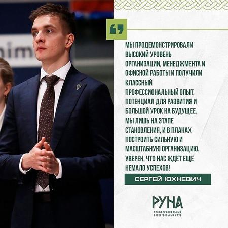 Сергей Юхневич об итогах сезона