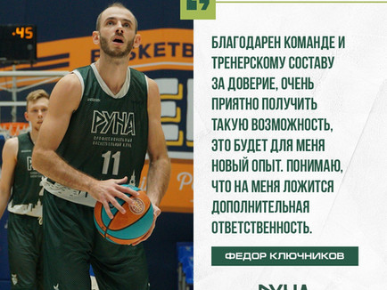 """Федор Ключников - капитан """"Руны"""" в сезоне 20/21!"""