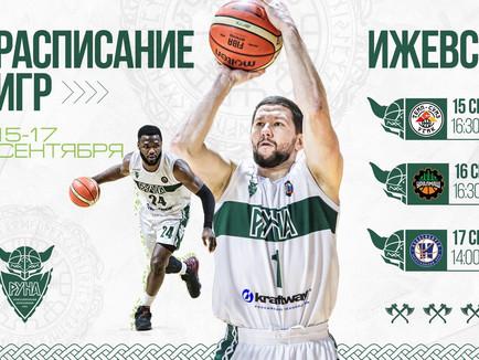 Анонс предсезонного турнира в Ижевске