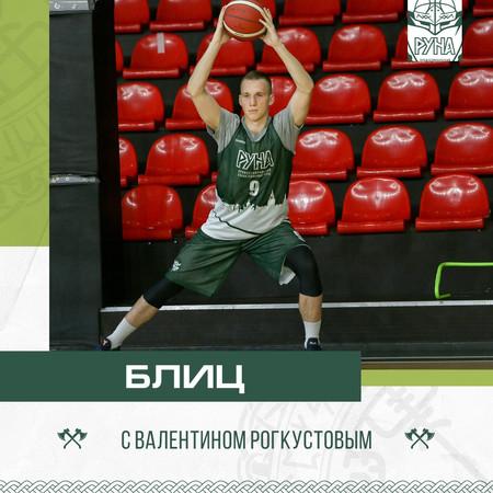 Самое время узнать поближе одного из наших самых юных новичков в команде -Валентина Рогкустова