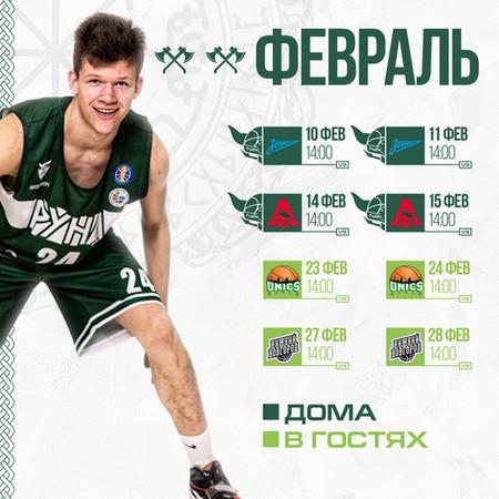 Календарь игр Руна-2