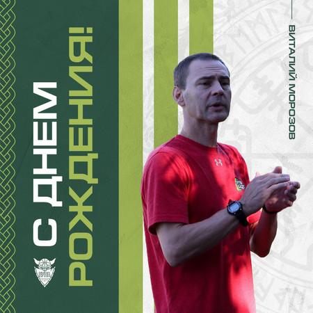 Сегодня отмечает День рождения тренер клуба по физической подготовке Иннокентий Макаров!
