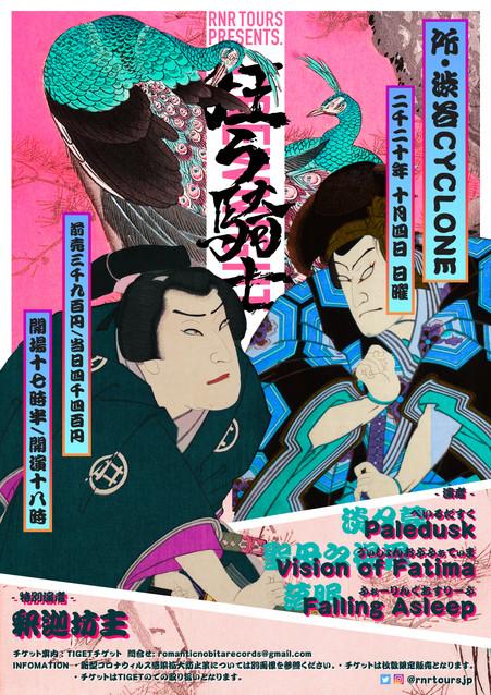 "10月4日 (日) RNR TOURS presents. ""CREW NIGHT"" 開催決定!"