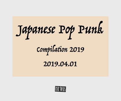 Japanese Pop Punk Compilation 2019 リリース決定&参加バンド募集開始!!