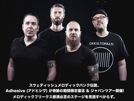 Adhesive (Sweden) Japan Tour 2017 9月開催決定!