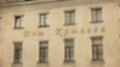 Дом Крылова в Санкт-Петербурге