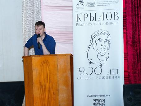 Творческие чтения в честь дня рождения Ивана Крылова в Брянске#музейкрылова#новыйформат