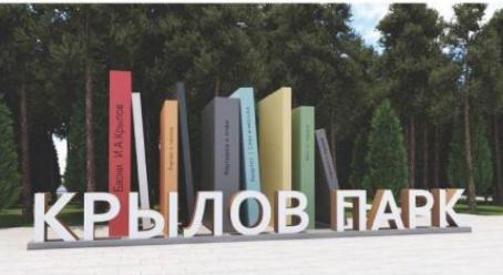 Музей И.А. Крылова начал сотрудничать с парком им. Крылова