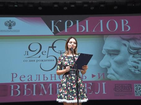 250-летие Ивана Крылова в Волгограде
