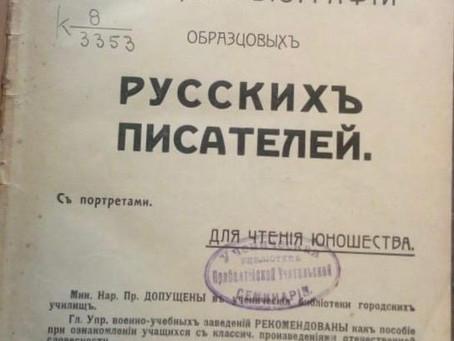 """""""Образцовый русский писатель"""", который """"недостаточно сделал для литературы""""?"""