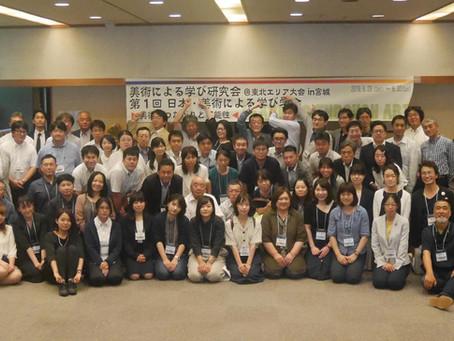 【報告】2019学び研@東北エリア大会in宮城、                第1回日本・美術による学び学会 終了のお礼