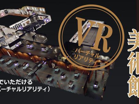 【会員活動告知】おうちで楽しむ!三井記念美術館VR 期間限定公開