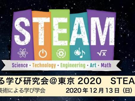 美術による学び研究会@東京2020 STEAM Festa/第3回日本・美術による学び学会 参加申込受付を締め切りました