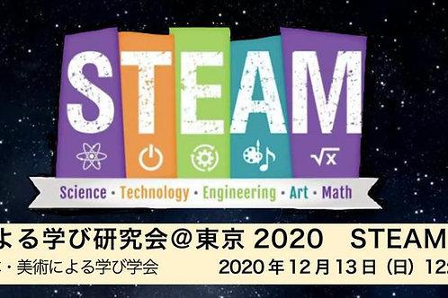 @東京2020 STEAM Festa  大会への寄付