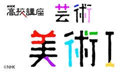 th_NHK高校講座 美術Ⅰ バナー用.jpg