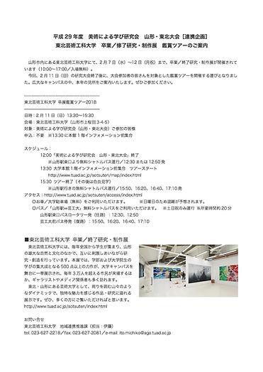 th_東北山形1.jpg