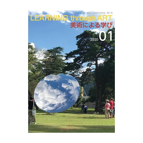 日本・美術による学び学会誌『美術による学び』第1号