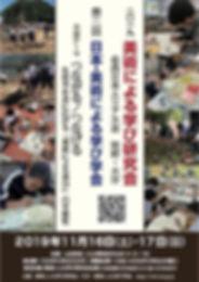th_th_2019学び研別府大会フライヤー.jpg