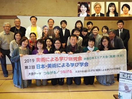 【報告】2019学び研@西日本エリア大会in別府、第2回日本・美術による学び学会 終了のお礼
