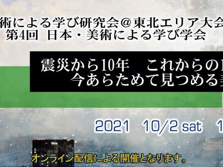 2021美術による学び研究会@東北エリア大会in仙台/第4回 日本・美術による学び学会 大会終了のお礼