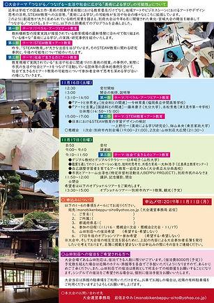 th_th_2019学び研別府大会フライヤー-2.jpg