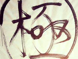 "Das Leben (15) : Kalligraphie ""JI"""