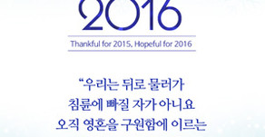"""(2016 New Year's Message) """"Those who believe to the saving of the soul,"""""""
