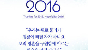 "(2016 New Year's Message) ""Those who believe to the saving of the soul,"""