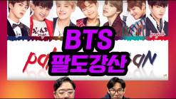 bts korean dialect.jpeg