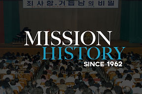 4mission history.jpg