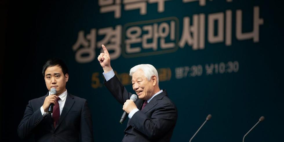 [ONLINE] Rev. Ock Soo Park BIBLE SEMINAR