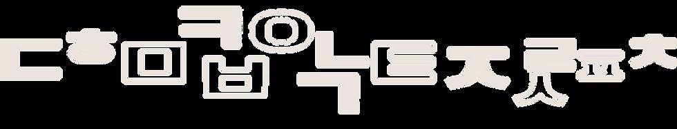 Korean Camp Title Water Mark.png
