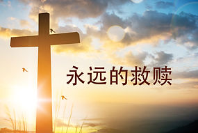 Eternal Redemption(2).jpeg