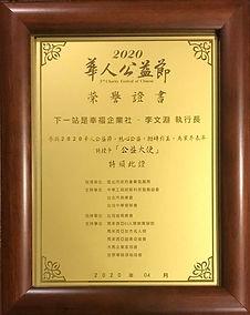 2020華人公益大使-下一站是幸福