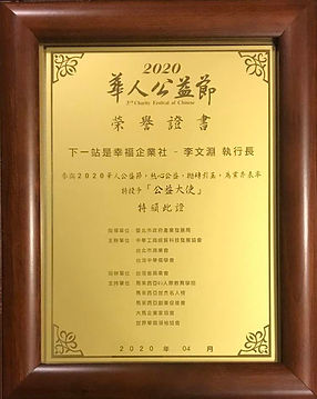 2020華人公益大使獎狀-下一站是幸福聯誼活動