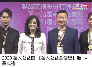 2020華人公益節頒獎現場