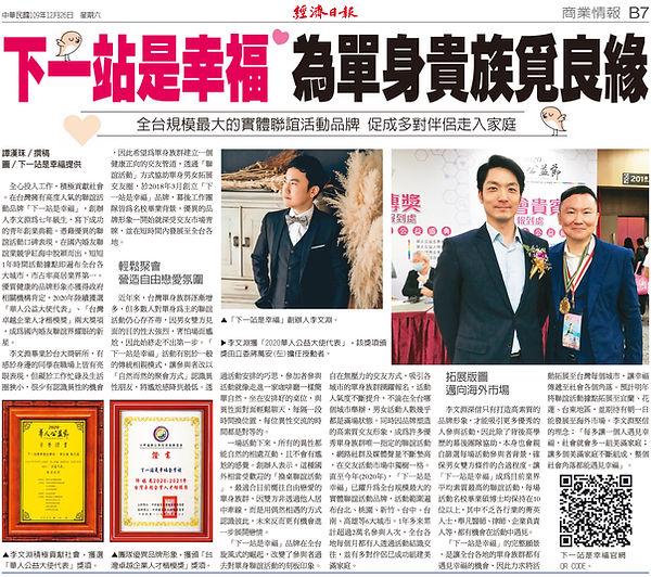 聯誼活動下一站是幸福-經濟日報專訪