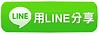 聯誼活動用Line分享