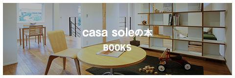 casa soleの本.jpeg