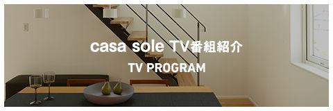casa sole tv番組紹介.jpeg